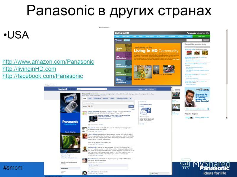 #smcm USA Panasonic в других странах http://www.amazon.com/Panasonic http://livinginHD.com http://facebook.com/Panasonic