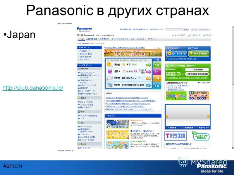 #smcm Japan Panasonic в других странах http://club.panasonic.jp/