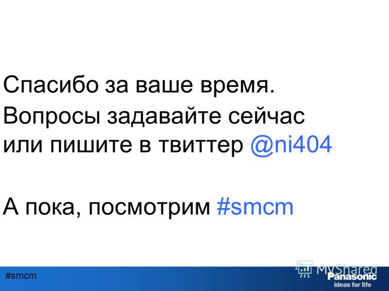 #smcm Спасибо за ваше время. Вопросы задавайте сейчас или пишите в твиттер @ni404 А пока, посмотрим #smcm