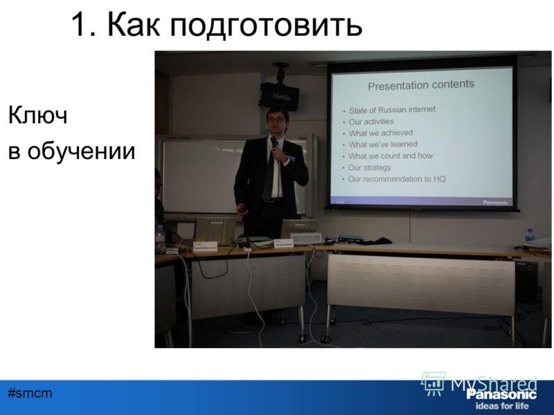 #smcm 1. Как подготовить Ключ в обучении