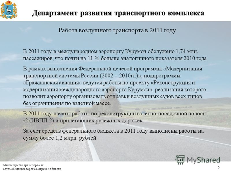 Министерство транспорта и автомобильных дорог Самарской области 55 Департамент развития транспортного комплекса Работа воздушного транспорта в 2011 году В 2011 году в международном аэропорту Курумоч обслужено 1,74 млн. пассажиров, что почти на 11 % б