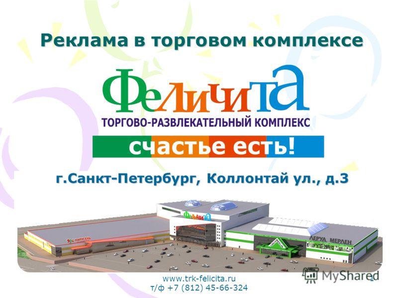 www.trk-felicita.ru т/ф +7 (812) 45-66-324 1 Реклама в торговом комплексе г.Санкт-Петербург, Коллонтай ул., д.3