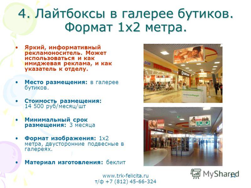 www.trk-felicita.ru т/ф +7 (812) 45-66-324 11 4. Лайтбоксы в галерее бутиков. Формат 1х2 метра. Яркий, информативный рекламоноситель. Может использоваться и как имиджевая реклама, и как указатель к отделу. Место размещения: в галерее бутиков. Стоимос
