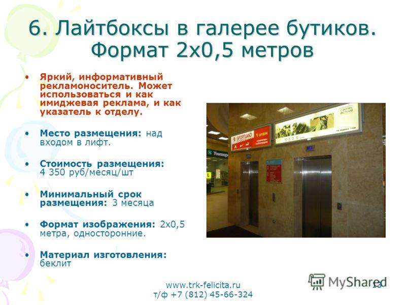 www.trk-felicita.ru т/ф +7 (812) 45-66-324 13 6. Лайтбоксы в галерее бутиков. Формат 2х0,5 метров Яркий, информативный рекламоноситель. Может использоваться и как имиджевая реклама, и как указатель к отделу. Место размещения: над входом в лифт. Стоим