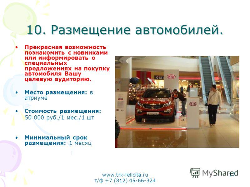 www.trk-felicita.ru т/ф +7 (812) 45-66-324 17 10. Размещение автомобилей. Прекрасная возможность познакомить с новинками или информировать о специальных предложениях на покупку автомобиля Вашу целевую аудиторию. Место размещения: в атриуме Стоимость