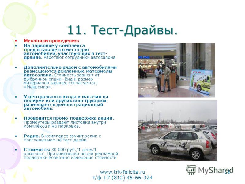 www.trk-felicita.ru т/ф +7 (812) 45-66-324 18 11. Тест-Драйвы. Механизм проведения: На парковке у комплекса предоставляется место для автомобилей, участвующих в тест- драйве. Работают сотрудники автосалона Дополнительно рядом с автомобилями размещают
