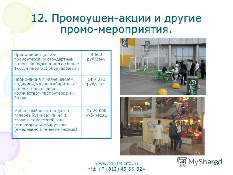 www.trk-felicita.ru т/ф +7 (812) 45-66-324 19 12. Промоушен-акции и другие промо-мероприятия. Промо-акция (до 2-х промоутеров со стандартным промо-оборудованием не более 1х0,5м либо без оборудования) 4 600 руб/день Промо-акция с размещением подиумов,