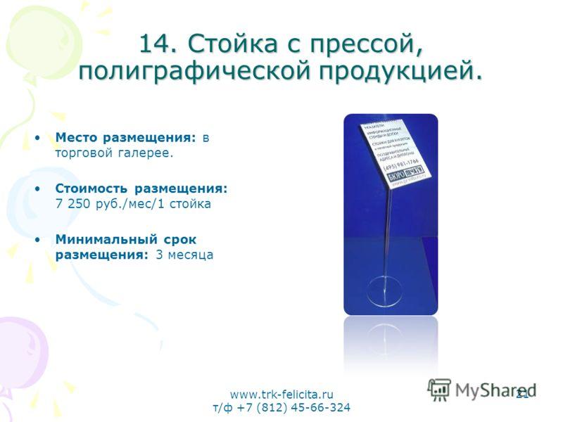 www.trk-felicita.ru т/ф +7 (812) 45-66-324 21 14. Стойка с прессой, полиграфической продукцией. Место размещения: в торговой галерее. Стоимость размещения: 7 250 руб./мес/1 стойка Минимальный срок размещения: 3 месяца