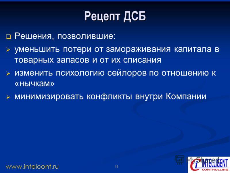 11 www.intelcont.ru Рецепт ДСБ Решения, позволившие: уменьшить потери от замораживания капитала в товарных запасов и от их списания изменить психологию сейлоров по отношению к «нычкам» минимизировать конфликты внутри Компании