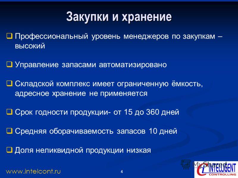 4 www.intelcont.ru Закупки и хранение Профессиональный уровень менеджеров по закупкам – высокий Управление запасами автоматизировано Складской комплекс имеет ограниченную ёмкость, адресное хранение не применяется Срок годности продукции- от 15 до 360
