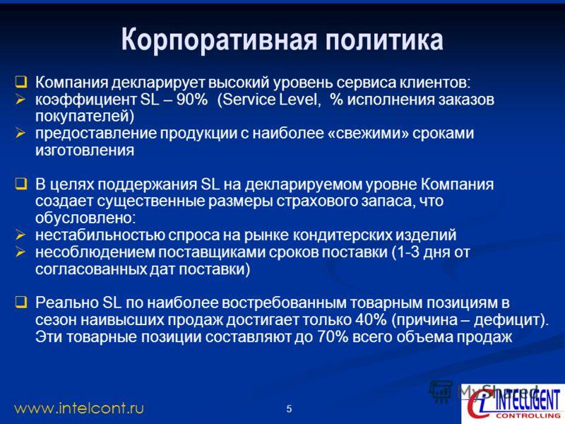 5 www.intelcont.ru Корпоративная политика Компания декларирует высокий уровень сервиса клиентов: коэффициент SL – 90% (Service Level, % исполнения заказов покупателей) предоставление продукции с наиболее «свежими» сроками изготовления В целях поддерж
