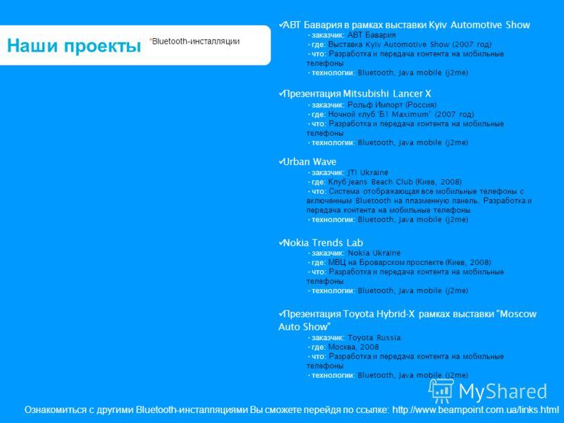 Наши проекты *Bluetooth-инсталляции Ознакомиться с другими Bluetooth-инсталляциями Вы сможете перейдя по ссылке: http://www.beampoint.com.ua/links.html АВТ Бавария в рамках выставки Kyiv Automotive Show заказчик : АВТ Бавария где : Выставка Kyiv Auto