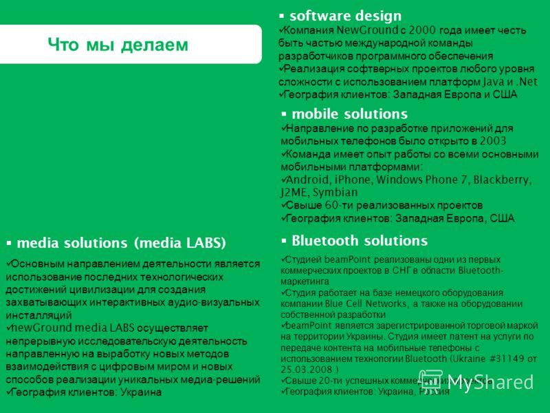 Что мы делаем software design Компания NewGround с 2000 года имеет честь быть частью международной команды разработчиков программного обеспечения Реализация софтверных проектов любого уровня сложности с использованием платформ Java и.Net География кл