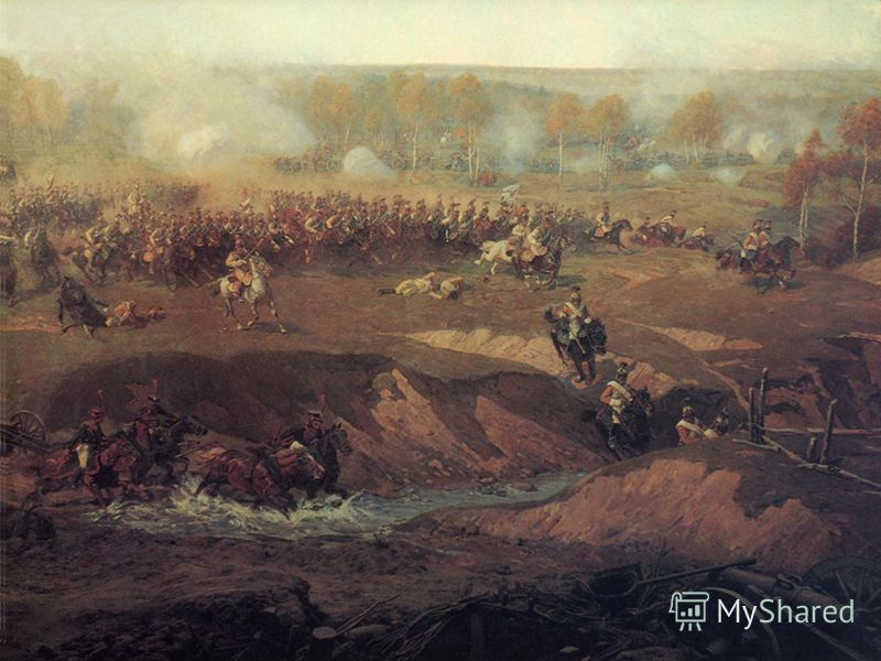 Стройными рядами идут в атаку кирасиры корпуса Латур-Мобура. Перед Семеновским оврагом строй конницы нарушается, сбивается наступательный порыв. Расположение русской армии создавало дополнительные трудности для атак неприятеля, особенно кавалерийских