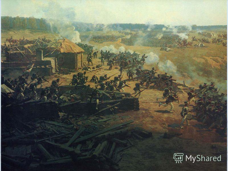 По приказу Д. С. Дохтурова через полуразрушенную горящую деревню Семеновское в атаку спешат гренадеры Московского и Астраханского полков. Успешным действиям пехоты на этом участке во многом содействовала легкая артиллерийская рота полковника Козена,
