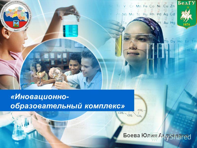 «Иновационно- образовательный комплекс» Боева Юлия Андреевна