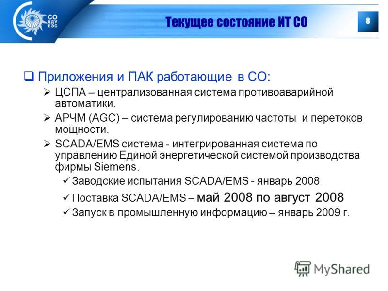 8 Текущее состояние ИТ СО Приложения и ПАК работающие в СО: ЦСПА – централизованная система противоаварийной автоматики. АРЧМ (AGC) – система регулированию частоты и перетоков мощности. SCADA/EMS система - интегрированная система по управлению Единой