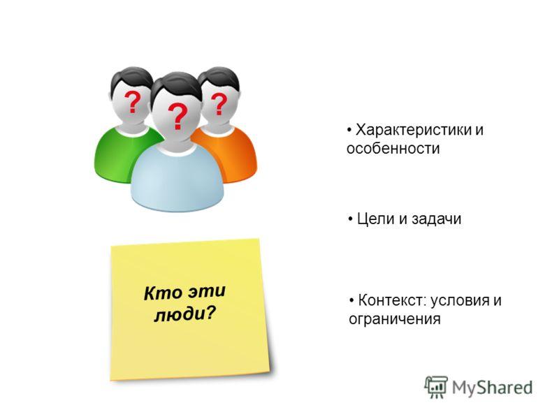 Кто эти люди? ? ? ? Характеристики и особенности Цели и задачи Контекст: условия и ограничения