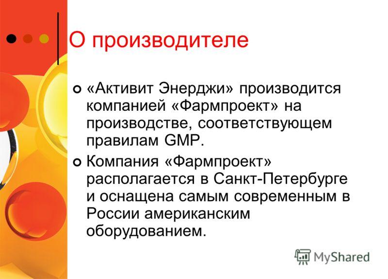 О производителе «Активит Энерджи» производится компанией «Фармпроект» на производстве, соответствующем правилам GMP. Компания «Фармпроект» располагается в Санкт-Петербурге и оснащена самым современным в России американским оборудованием.