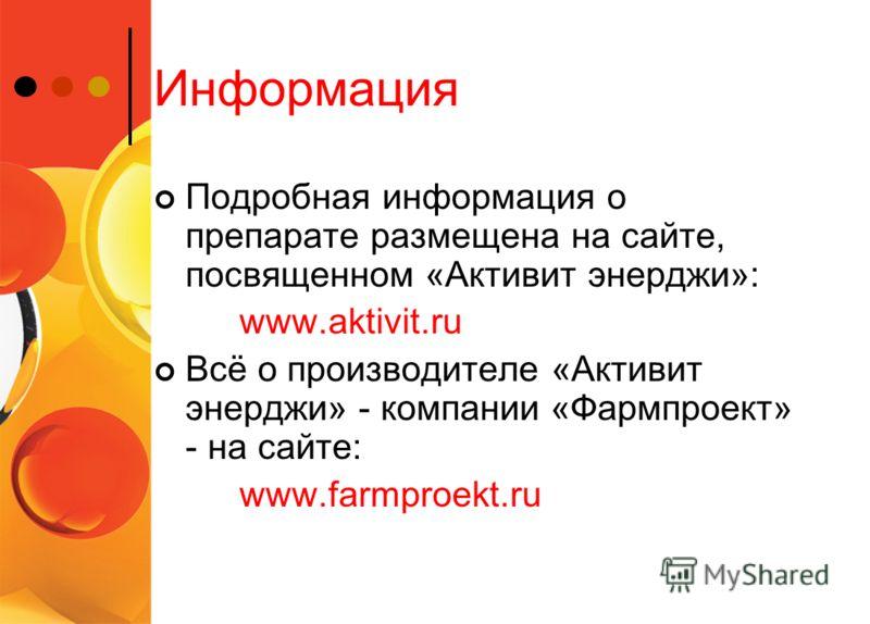 Информация Подробная информация о препарате размещена на сайте, посвященном «Активит энерджи»: www.aktivit.ru Всё о производителе «Активит энерджи» - компании «Фармпроект» - на сайте: www.farmproekt.ru