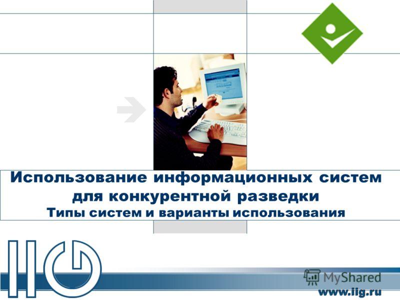 Использование информационных систем для конкурентной разведки Типы систем и варианты использования