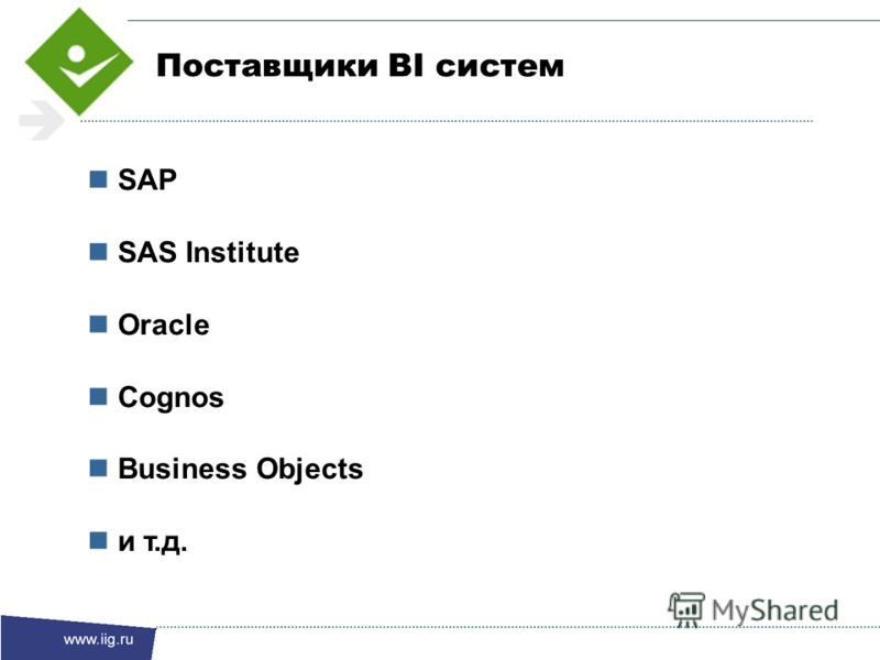 Поставщики BI систем SAP SAS Institute Oracle Cognos Business Objects и т.д.
