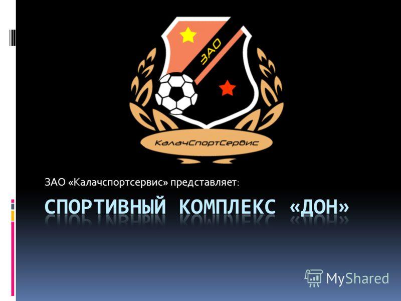 ЗАО «Калачспортсервис» представляет: