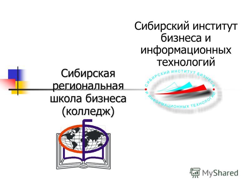 Сибирский институт бизнеса и информационных технологий Сибирскаярегиональная школа бизнеса (колледж)