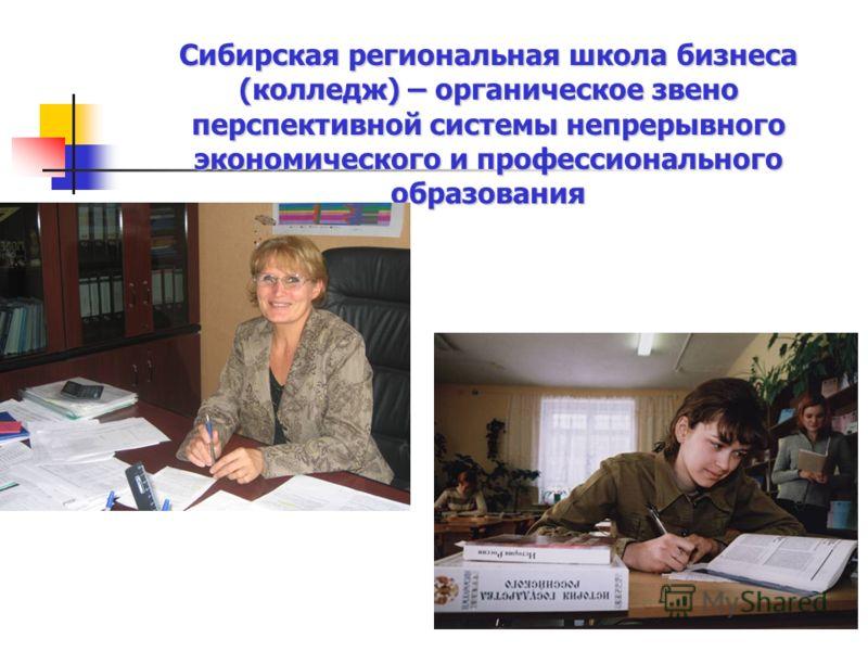 Сибирская региональная школа бизнеса (колледж) – органическое звено перспективной системы непрерывного экономического и профессионального образования
