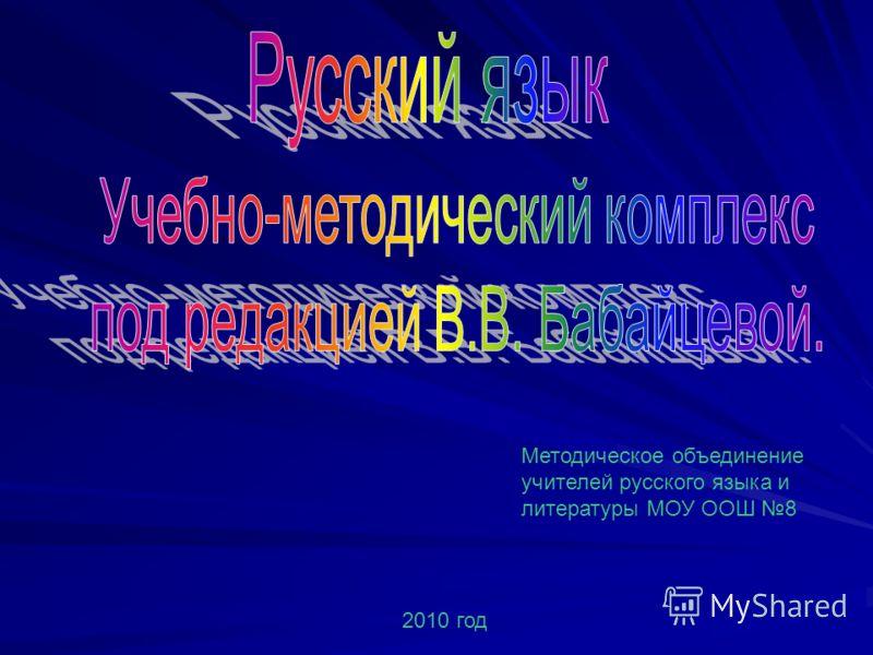 Методическое объединение учителей русского языка и литературы МОУ ООШ 8 2010 год