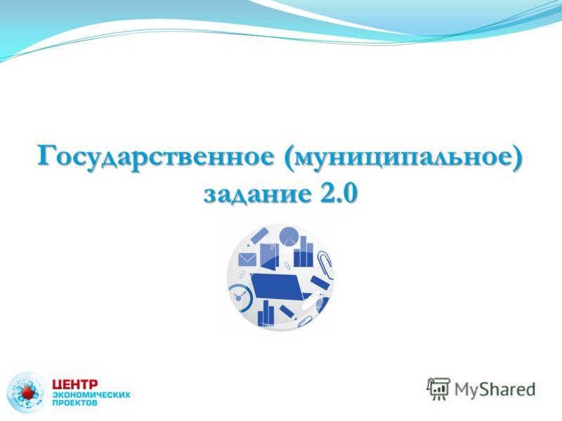 Государственное (муниципальное) задание 2.0