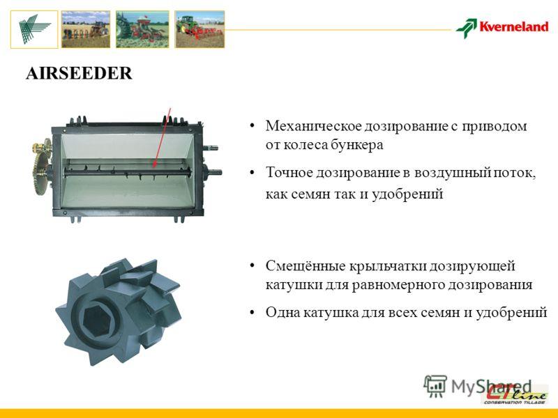 AIRSEEDER Механическое дозирование с приводом от колеса бункера Точное дозирование в воздушный поток, как семян так и удобрений Смещённые крыльчатки дозирующей катушки для равномерного дозирования Одна катушка для всех семян и удобрений