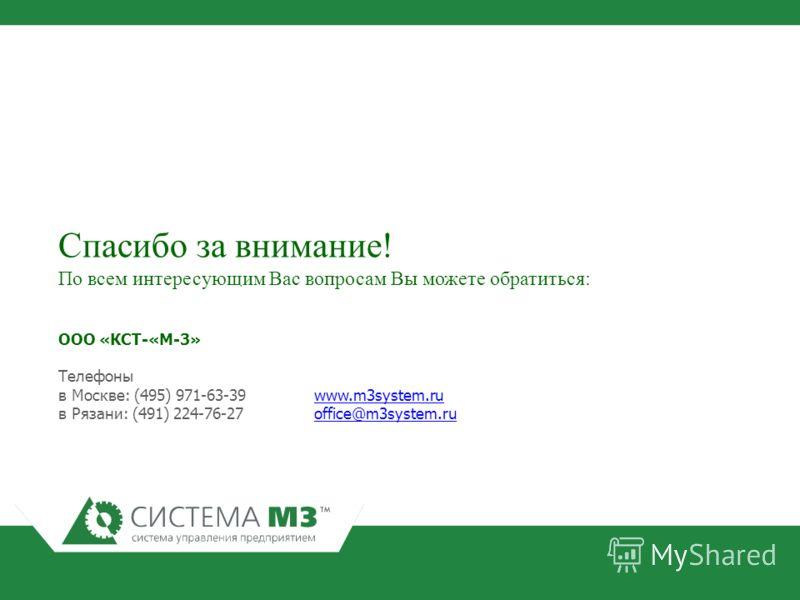 ООО «КСТ-«М-3» Телефоны в Москве: (495) 971-63-39 в Рязани: (491) 224-76-27 Спасибо за внимание! По всем интересующим Вас вопросам Вы можете обратиться: www.m3system.ru office@m3system.ru