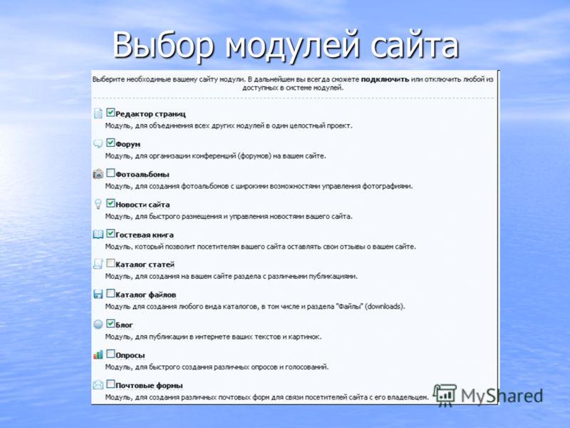 Выбор модулей сайта