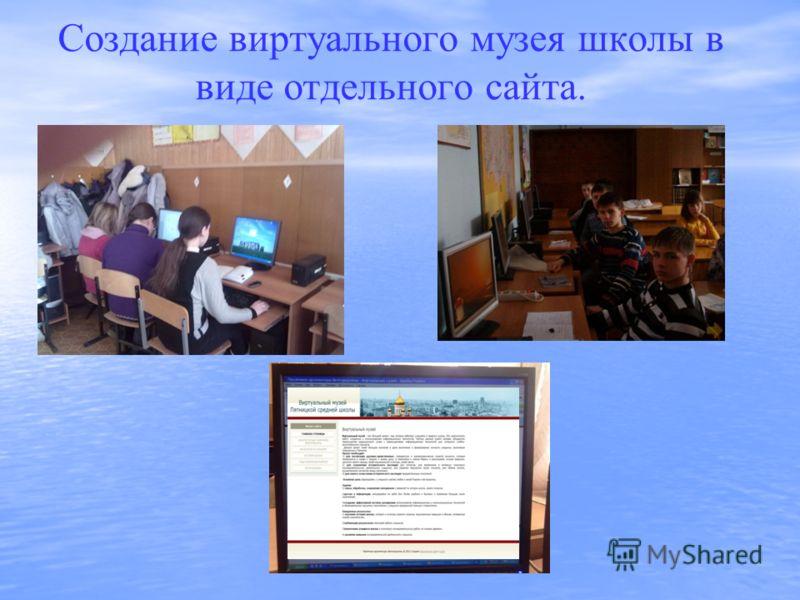 Создание виртуального музея школы в виде отдельного сайта.