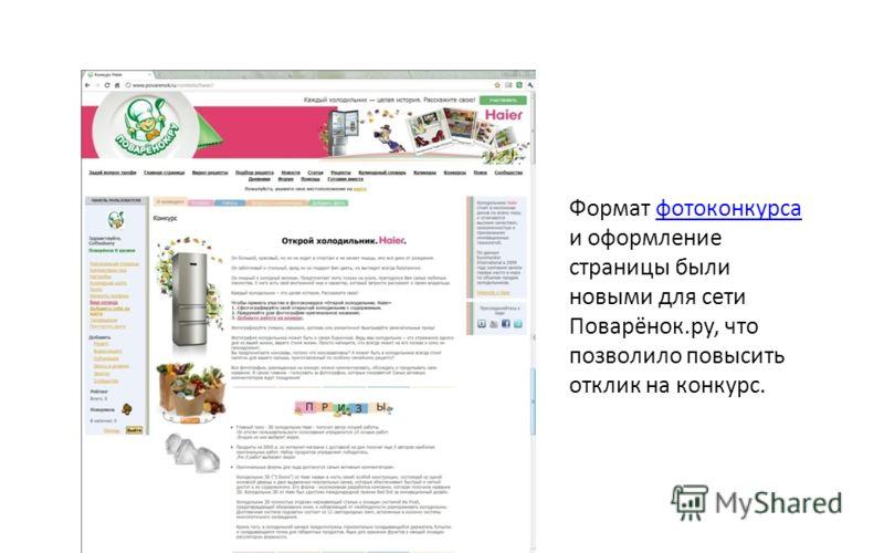 Формат фотоконкурса и оформление страницы были новыми для сети Поварёнок.ру, что позволило повысить отклик на конкурс.фотоконкурса