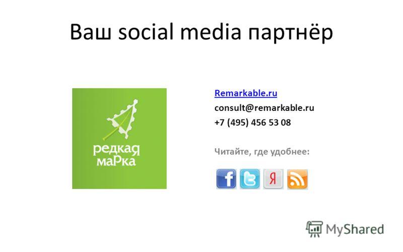 Ваш social media партнёр Remarkable.ru consult@remarkable.ru +7 (495) 456 53 08 Читайте, где удобнее: