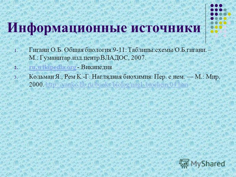 Информационные источники 1 гигани о б