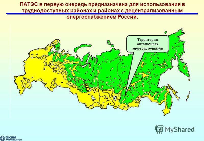 ПАТЭС в первую очередь предназначена для использования в труднодоступных районах и районах с децентрализованным энергоснабжением России. Территории автономных энергоисточников