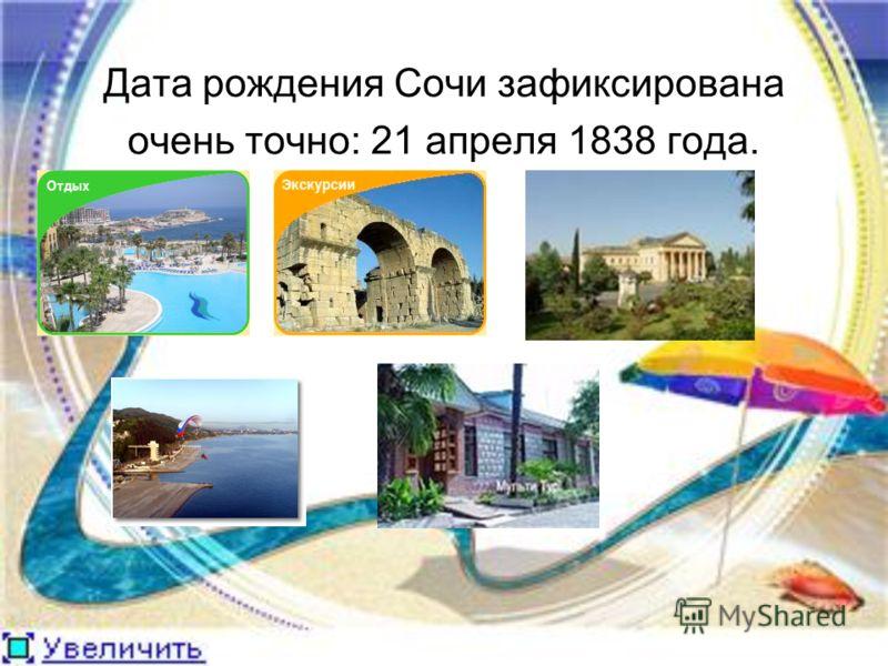 Дата рождения Сочи зафиксирована очень точно: 21 апреля 1838 года.