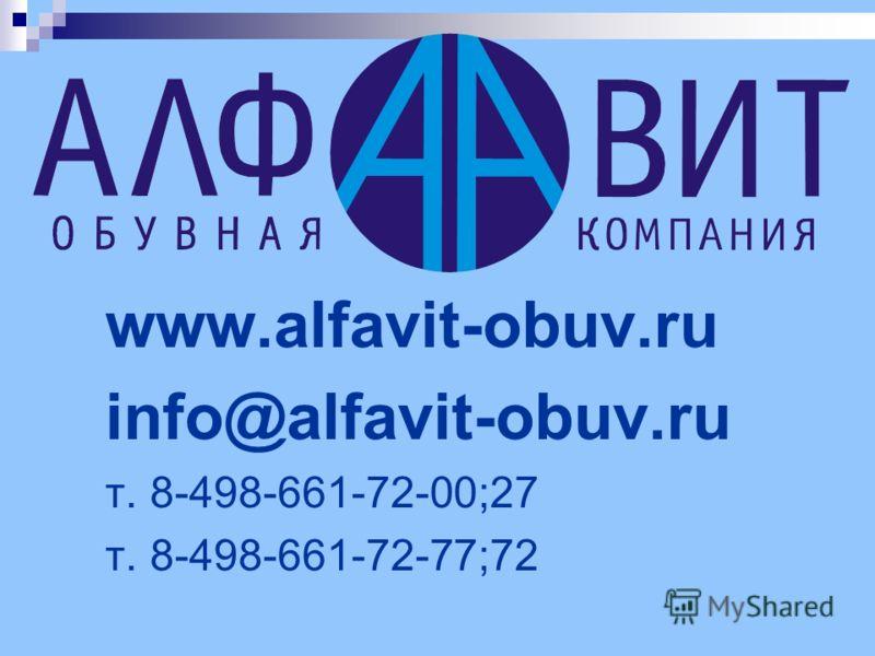 www.alfavit-obuv.ru info@alfavit-obuv.ru т. 8-498-661-72-00;27 т. 8-498-661-72-77;72