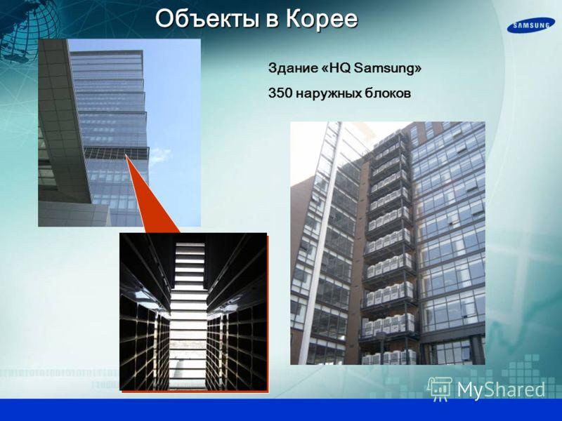 Здание «HQ Samsung» 350 наружных блоков Объекты в Корее
