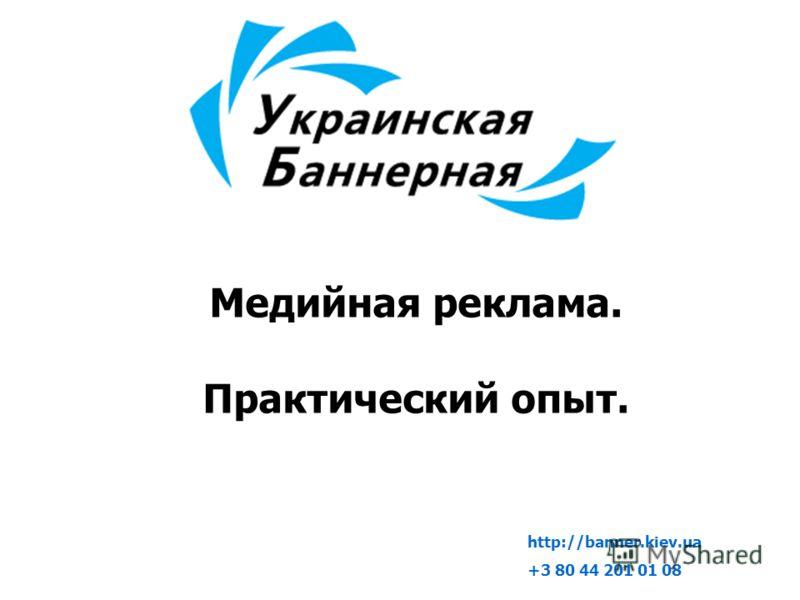 Медийная реклама. Практический опыт. http://banner.kiev.ua +3 80 44 201 01 08