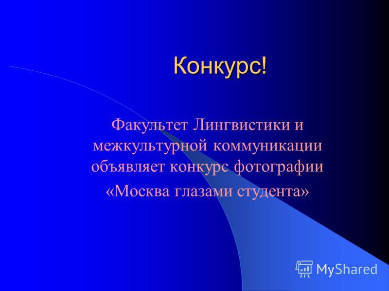 Конкурс! Факультет Лингвистики и межкультурной коммуникации объявляет конкурс фотографии «Москва глазами студента»
