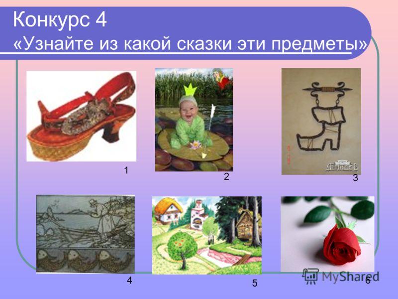 Конкурс 4 «Узнайте из какой сказки эти предметы» 1 2 3 6 5 4