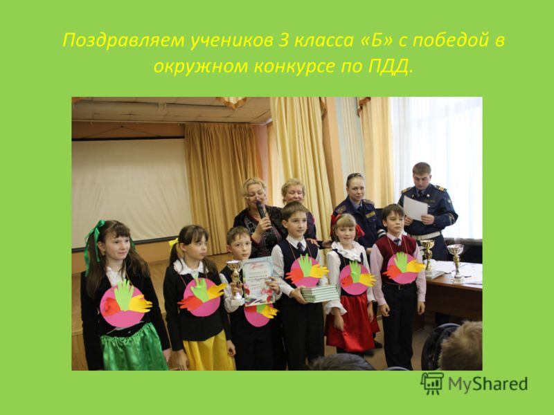Поздравляем учеников 3 класса «Б» с победой в окружном конкурсе по ПДД.