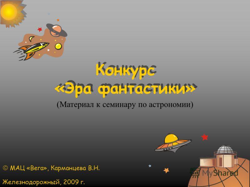 Конкурс «Эра фантастики» МАЦ «Вега», Карманцева В.Н. Железнодорожный, 2009 г. (Материал к семинару по астрономии)