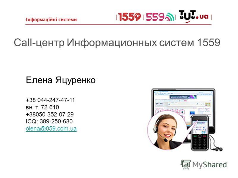 Call-центр Информационных систем 1559 Елена Яцуренко +38 044-247-47-11 вн. т. 72 610 +38050 352 07 29 ICQ: 389-250-680 olena@059.com.ua olena@059.com.ua