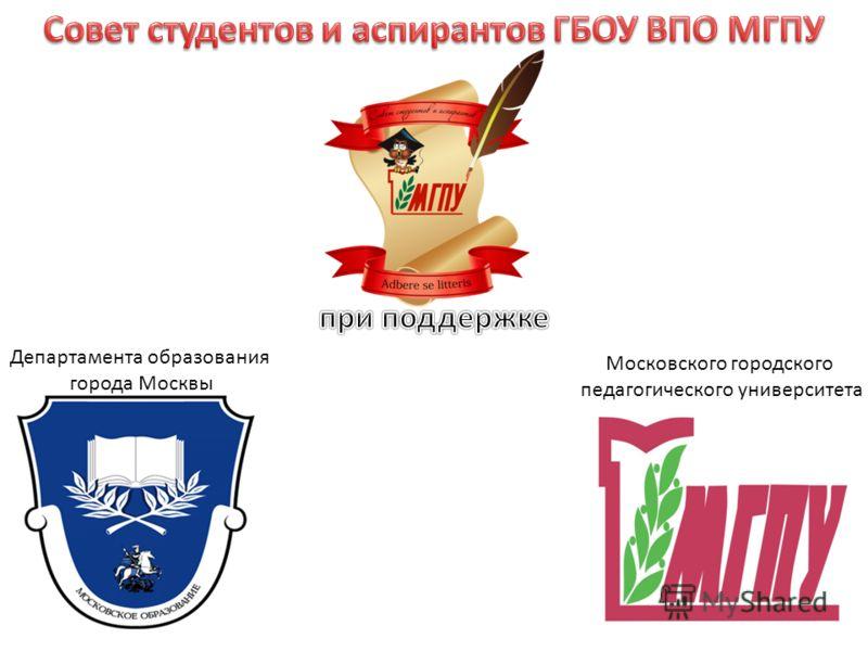Департамента образования города Москвы Московского городского педагогического университета