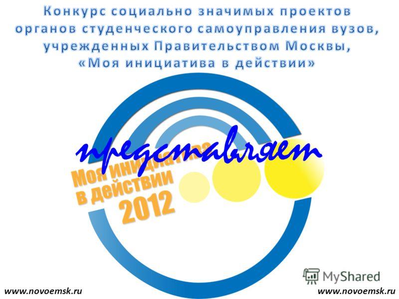 www.novoemsk.ru представляет